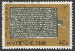 Cyprus. 1976 Cypriot Treasures. 40m Used. SG 464 - Cyprus (Republic)