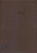 Mental Illness: Law And Public Policy (Philosophy And Medicine Vol 5) Editors: B.A. Brody; Editor-H. Tristram Engelhardt - Medical/ Nursing