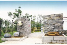 China - Qinghai Xining Garden, Tibetan Style Garden, Etc., The 7th China Jinan Int'l Garden & Flower EXPO, Prepaid Card - Tibet