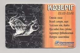 UKRAINE Phonecard Telecard Chip Card TK 3360 Units ZODIAC - HOROSCOPE - CAPRICORN - Dierenriem