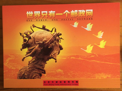 China Souvenir Book Presentation Book, One World One Postal Network 22e Congress UPU, Stamps & S/S - Neufs