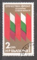53-816 //BG - 1977   O F - KONGRESS   Mi 2610 O - Gebraucht