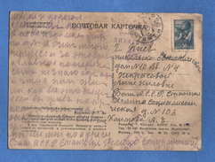 7355 USSR Military Mail 1943