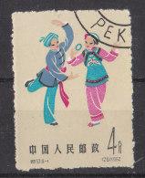 China Used Mi 714 - Folk Dance Of Buyi People - 1949 - ... Repubblica Popolare