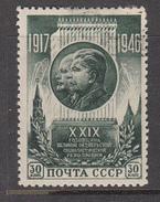 RUSSIA 1946 Lenin Stalin Used Mi 1075A Sc 1084 #5228-1 - 1923-1991 URSS