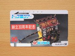 Japon Japan Free Front Bar, Balken Phonecard - 110-2903 / - Japan
