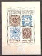 Denmark 1975 Hafnia 76 København, Stamp Exhibition  Mi Bloc 2, Cancelled(o)