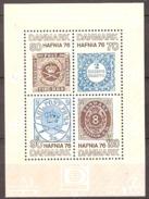 Denmark 1975 Hafnia 76 København, Stamp Exhibition  Mi Bloc 2, MNH(**)