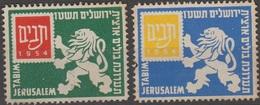 Israel  1954 Sg Tabim Jérusalem  (E5) - Non Classificati