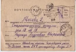 1943, Post Card, Post Office Ivanovo Region - Moscow, Military Censorship Ivanovo 199