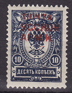 WRANGEL ARMY 1920 LAGERPOST  ERROR - MISSING VALUE  MLH