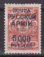 WRANGEL ARMY 1920 LAGERPOST  5000 R  NO GUM