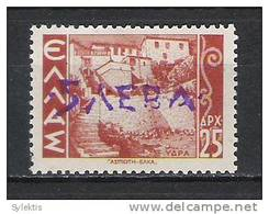GREECE BULGARY 1945 FERRES ISSUE OV. 5 LEVA - Macedonia