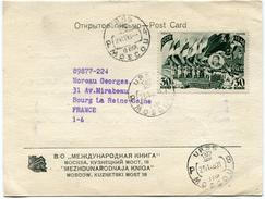 RUSSIE CARTE POSTALE (ABONNEMENT JOURNAL) DEPART URSS 23 ET 24-11-48 MOSCOU POUR LA FRANCE