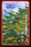 Taiwan Early Bus Ticket Impressionism Painting (LA0035) - Cars