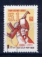 DPRK (North Korea) 1971 997 - Korea, North