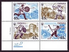 2003. HISTORY OF ARMY IN UKRAINE. Mi-Nr. 552-55 Se-tenant, Left Bottom Corner. MNH (**) - Ucraina