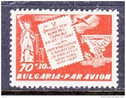 Bulgaria  CB 1  *  STAMP EXPO. - Airmail