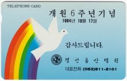 SOUTH KOREA A-462 Magnetic Telecom - 714 - Used