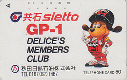 Télécarte Japon / 410-1233 - BD COMICS - OURS Sietto GP / MATSUSHITA - Manga BEAR Japan Phonecard - BÄR - 19 - BD
