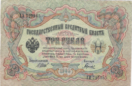 RUSSIA  P9b 3  RUBLES  1905  VF - Russie