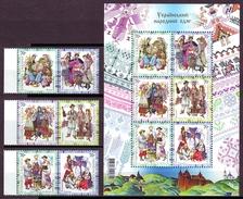 UKRAINE 2007. UKRAINIAN FOLK COSTUMES OF REGIONS. Mi-Nr. 918A-23A + 918C-23C Block 65. MNH (**) - Costumes