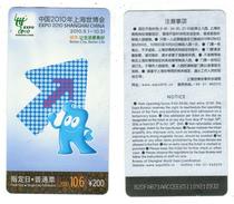 Vieux Papiers // Ticket D'entrée à L'exposition Universelle De L'Expo 2010 Shanghai-China - Tickets D'entrée