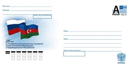Russia 2017 Postal Stationery Cover 25 Years Of Diplomatic Relations Russia - Azerbaijan Flags Flag - Covers