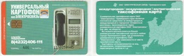 Russia - Vladivostok - Electrosvyaz - Cardphone - Green - 600 Units (113...)