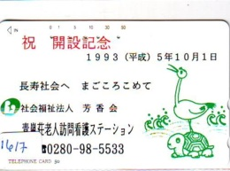 Télécarte Japon * TORTUE  (1617)  PHONECARD JAPAN * 110-45  * TURTLE *  TELEFONKARTE * SCHILDKRÖTE