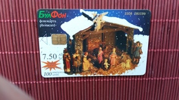 Phonecard Bulgaria Christmas  Used Rare