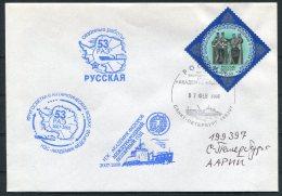 2008 Russia Polar Antarctic Antarctica Ship Ice-breaker Expedition Cover - Antarctic Expeditions