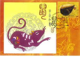 "20L : Carte Maximum Card Singapore, Chinese New Year Zodiac, ""ShengXiao"" Rat,Mouse, Maxicard,MC53 - Chinese New Year"