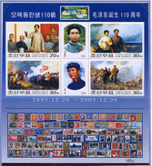 (CL 111 Ter) Corée Du Nord ** Bloc 452 - 110e Ann. De La Naissance De Mao Tsé-Toung  - - Corée Du Nord