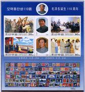 (CL 111 Ter) Corée Du Nord ** Bloc 453 - 110e Ann. De La Naissance De Mao Tsé-Toung  - - Corée Du Nord