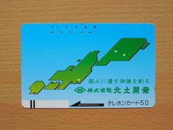 Japon Japan Free Front Bar, Balken Phonecard - 110-3155 / - Japan