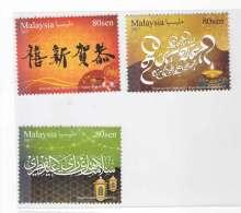 Malaysia Festive Greeting 2017 Chinese Calligraphy India Malay Art Set Stamp Mnh