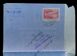 BANGLADESH * AEROGRAMME AEROGRAM AIR LETTER STATIONERY * 1975 - Bangladesh