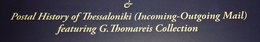 GREEK POSTAL HISTORY OF THESSALONIKI INCOMING AND OUTCOMING MAIL 118 Pages In B/w Photocopies Of G. THOMAREIS Collection - Filatelia E Historia De Correos