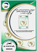 ALGERIE ALGERIA 2017 Notice Folder African Union Work Employment Travail Emploi Arbeit Beschäftigung Africa