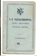 ARMENIA - 1930´s AMERICAN COMMITTEE OF THE ARMENIAN REVOLUTIONARY FEDERATION -  Stamps - Rare - Documentos Históricos