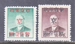 P.R. C. LIBERATED  AREA  EAST  CHINA  5 L 43 A, 5 L 44 A   Perf. 13   * - China