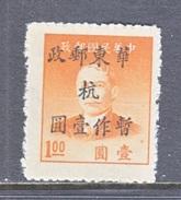 P.R. C. LIBERATED  AREA  EAST  CHINA  5 L 54   * - China