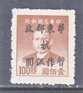 P.R. C. LIBERATED  AREA  EAST  CHINA  5 L 57   * - China