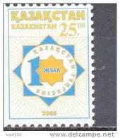 2003. Kazakhstan, 10y Of National Currency, 1v, Mint/** - Kazakhstan