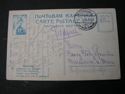 Kunstkarte Ukraine Feldpost 1916 - Ukraine