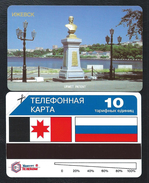 UDMURT 1 - First Card 10u Monument URMET NEUVE RUSSIE URSS - Rusia
