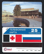 UDMURT 2 - First Card 25u Square URMET NEUVE RUSSIE URSS - Rusia