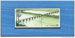 PRC China 1978 Scott #1452 T31M HIGHWAY ARCH BRIDGES SS FOGERY NONE TOOTH HOLE - Unused Stamps