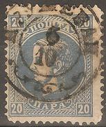 1869 -1878 - 132 Knez Milan 20 Para Z. 12  Tvrd Papir - Serbia